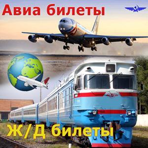 Авиа- и ж/д билеты Кувшиново