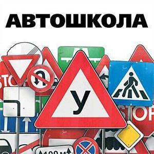 Автошколы Кувшиново