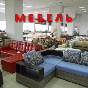 Магазины мебели Кувшиново