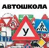 Автошколы в Кувшиново