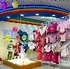 Детские магазины в Кувшиново