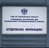 Отделения полиции в Кувшиново
