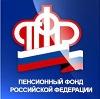Пенсионные фонды в Кувшиново