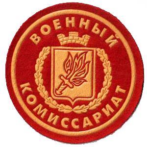 Военкоматы, комиссариаты Кувшиново